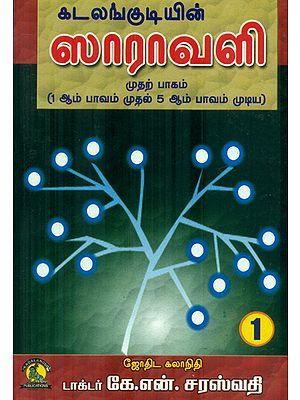ஸாராவளி: Saravali (Tamil)