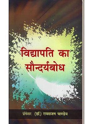 विद्यापति का सौन्दर्यबोध: Aesthetics of Vidyapati