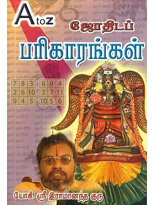 A to Z ஜோதிடப் பரிகாரங்கள்: Astrological Remedies (Tamil)