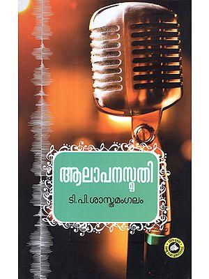 Aalapana Smrithi (Malayalam)