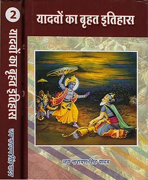 यादवों का बृहत इतिहास: Great History of Yadav (Set of 2 Volumes)