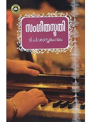 Sangeetha Smrithi (Malayalam)