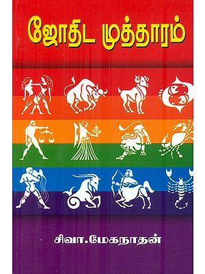 ஜோதிட முத்தாரம்: Astrological Mantra (Tamil)