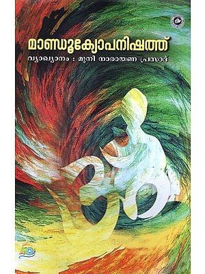 Mandookyopanishath (Malayalam)