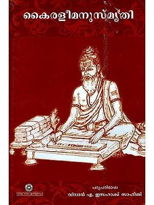 Kairalee Manusmrithi (Malayalam)