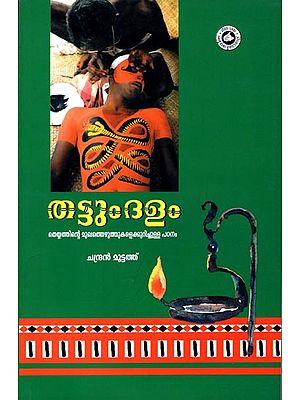 Thattum Dalam (Malayalam)