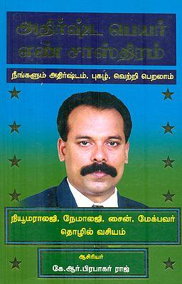 அதிர்ஷ்ட பெயர் எண் சாஸ்திரம்: Adirshta Peyar En Sasthiram (Tamil)