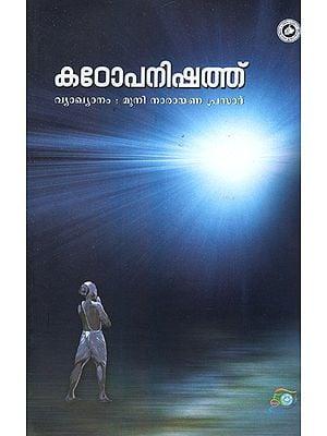 Kathopanishad (Malayalam)