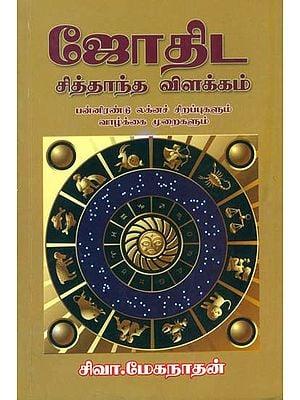 ஜோதிட சித்தாந்த விளக்கம்: Astrological Explanation (Tamil)