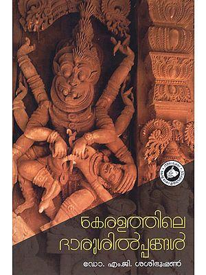 Keralathile Dharusilppangal (Malayalam)