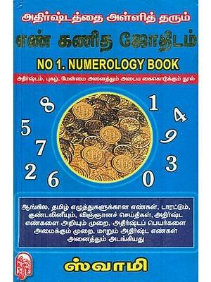 எண்கணித ஜோதிடம்: Arithmetic Astrology (Tamil)