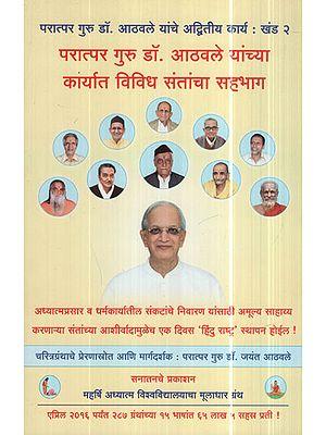 परात्पर गुरु डॉ आठवले यांच्या कार्यात विविध संतांचा सहभाग - Various Saints Participated In The Work Of The Most High Guru Dr. Athavale (Marathi)
