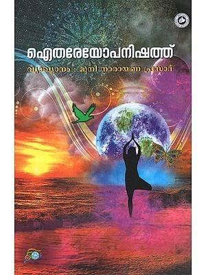 Aithareyopanishath (Malayalam)