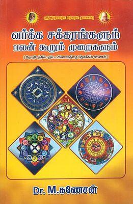 வர்க்க சக்கரங்களும் பலன் கூறும் முறைகளும்: Varkka Chakkarangalum Palan (Tamil)