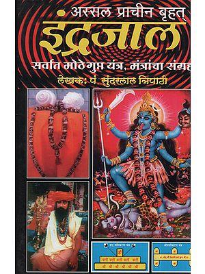 इंद्रजाल - Indrajaal (Marathi)