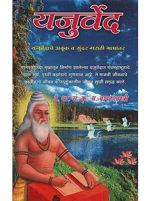 यजुर्वेद - Yajurveda (Marathi)