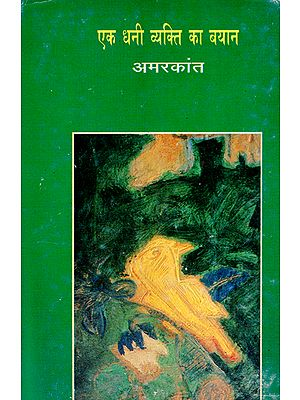 एक धनी व्यक्ति का बयान: Statement of A Rich Person (Hindi Short Stories)