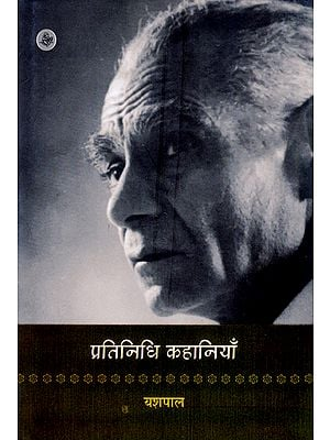 प्रतिनिधि कहानियाँ: Yashpal - Representative Stories
