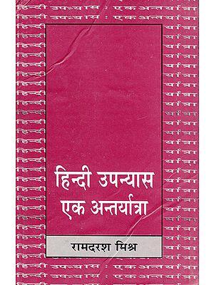हिंदी उपन्यास एक अन्तर्यात्रा: Hindi Upanyas Ek Antaryatra (A Criticism)