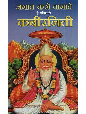जगात कसे वागते हे सांगणारी कबीरनीती - Kabir is That Explain How The World Behaves (Marathi)
