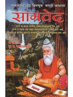 सामवेद - Sama Veda (Marathi)
