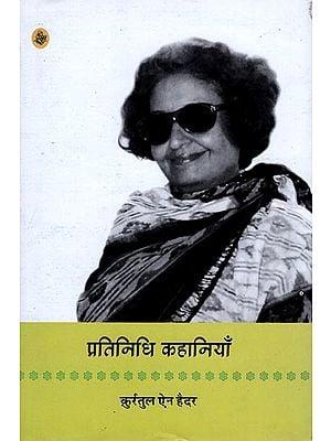 प्रतिनिधि कहानियाँ: Pratinidhi Kahaniyan- Qurratul Ain Haider (Representative Stories)