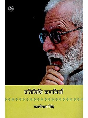 प्रतिनिधि कहानियाँ: Pratinidhi Kahaniyan - Kashinath Singh (Representative Stories)