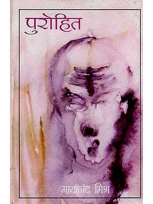 पुरोहित (शतपत ब्राम्हणकालीन समाज पर आधारित उपन्यास ) : Purohit (Novel Based On Shatpat Brahminical Society) (A Novel)