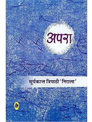 अपरा : Apara (A Collection Of Poems)