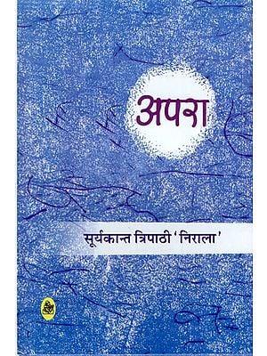 अपरा : Apara (A Collection Of Poems)