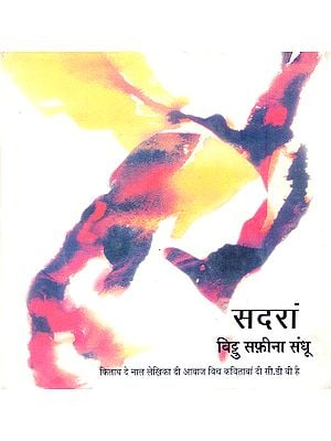 संदरा: Sandra (Collection of Hindi Poems)