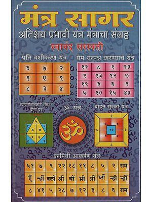 मंत्र सागर - Mantra Sagar (Marathi)