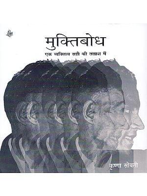 मुक्तिबोध: एक व्यक्तित्व सही की तलाश में:  Muktibodh- A Critical Study