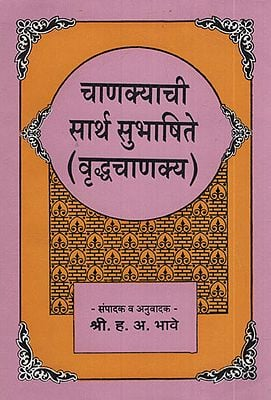 चाणक्याची सार्थ सुभाषिते (वृध्दचाणक्य) - Chanakha Subhashesh Vrudhachanakya With Meaning (Marathi)