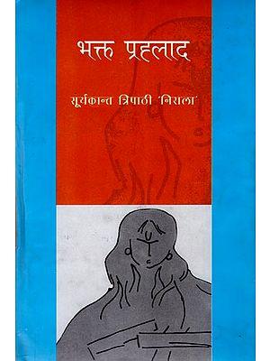 भक्त प्रहलाद : Devout Prahlada