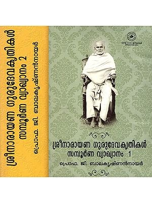 Works of Shri Narayana Guru With Complete Interpretation (Set of 2 Volumes)