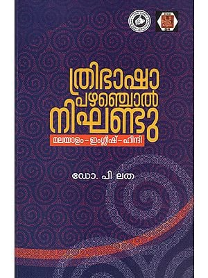 Thribhasha Pazhamchol Nighantu - Trilingual Dictionary of Proverbs (Malayalam)