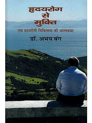 ह्रदयरोग से मुक्ति: Relieving Heart Disease (Autobiography of a Heart Patient Doctor)