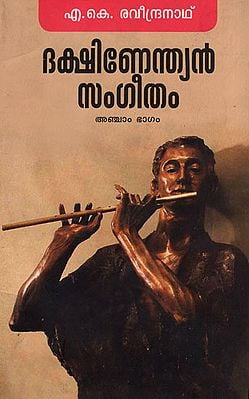 Dakshinendian Sangeetham in Malayalam - Part - V (An Old and Rare Book)