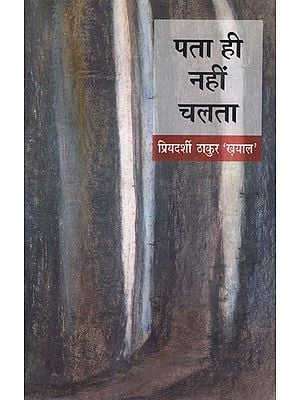 पता ही नहीं चलता: Pata Hi Nahi Chalta (Poetry)
