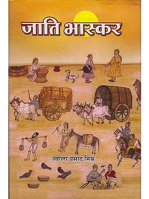 जाति भास्कर: Jati Bhaskar