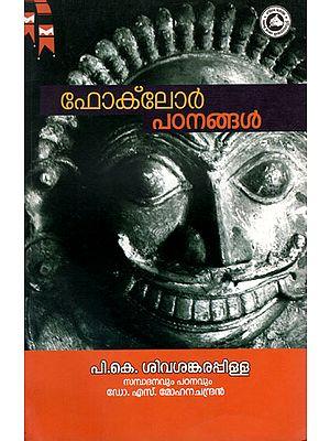 Folklore Padanangal - Studies in Folklore (Malayalam)