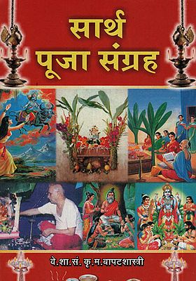 सार्थ पूजा संग्रह - Puja Collection With Meaning (Marathi)