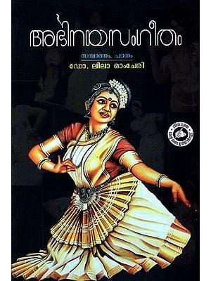 Abhinaya Sangeetha (Malayalam)