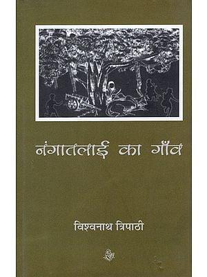 नंगातलाई का गाँव: Nangatalai Ka Gaon (Novel)