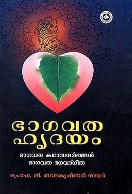 Bhagavatahrudayam - The Heart of Srimad Bhagavatam (Malayalam)