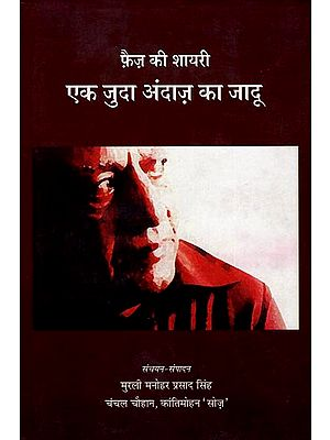फ़ैज़ की शायरी - एक जुदा अंदाज़ का जादू: Faiz ki Shyari - Ek Juda Andaz Ka Jadu