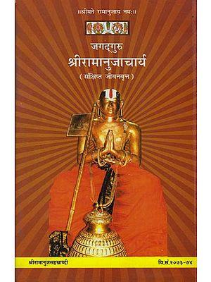 जगद्गुरु श्रीरामानुजाचार्य: Jagad Guru Shri Ramanujacharya