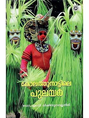 Kolathunattile Pulayar (Malayalam)