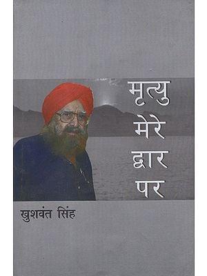 मृत्यु मेरे द्धार पर: Mrityu Mere Dwar per (Biographies)